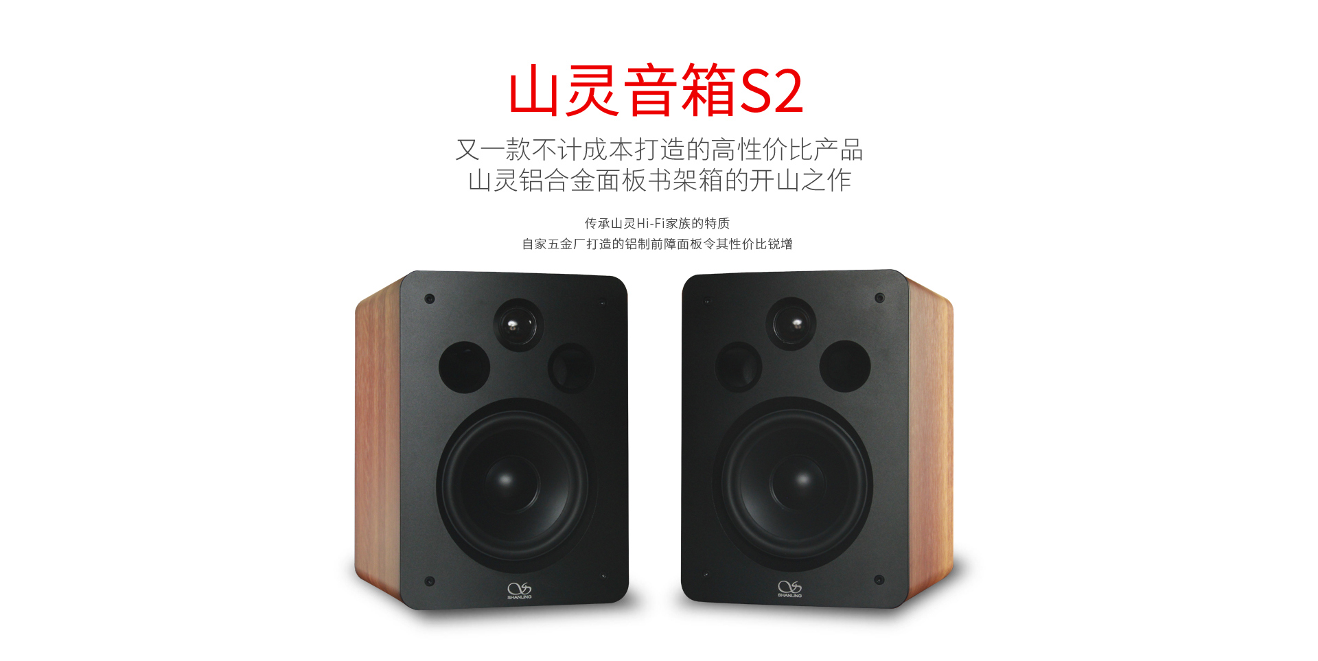 音箱S2_01.jpg